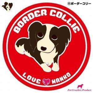 LOVEわんこステッカー 11.ボーダーコリー |a-pet