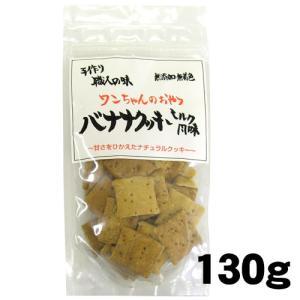 職人の味 ワンちゃんのおやつ バナナ クッキー ミルク風味 130g a-pet