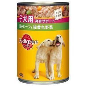 ペディグリー 子犬用 旨みビーフ&緑黄色野菜 400g |a-pet