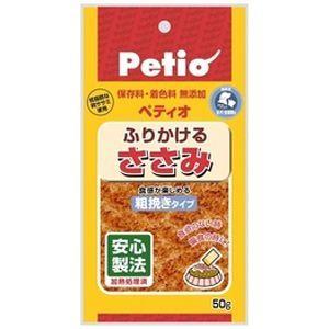 Petio ペティオ ふりかけるササミ 粗挽きタイプ 50g |a-pet