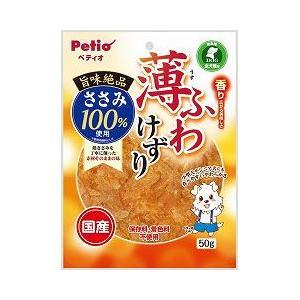 ヤマヒサ ペティオ 犬用おやつ 薄ふわけずり ささみ 50g|a-pet