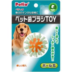 Petio ペティオ ペット歯ブラシTOY ボール  S |a-pet