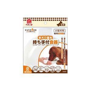 【A級トリマーおすすめ】  ペティオ 老犬介護用 持ち手付食器 小|a-pet