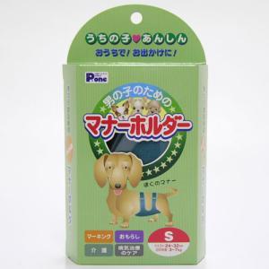 Pone 愛犬用 男の子のためのマナーホルダー S PMH-012  a-pet
