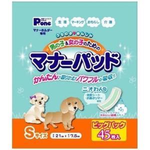 Pone 愛犬用 マナーホルダー専用 男の子&女の子のためのマナーパッド S ビッグパック 45枚 a-pet