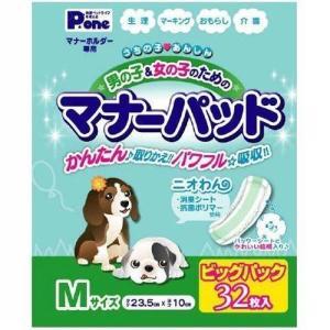 Pone 愛犬用 マナーホルダー専用 男の子&女の子のためのマナーパッド M ビッグパック 32枚 a-pet