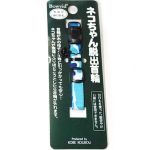 神戸工房 猫用首輪 エスケープカラー メイサイ ブルー |a-pet