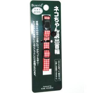 神戸工房 猫用首輪 エスケープカラー ギンガム レッド |a-pet