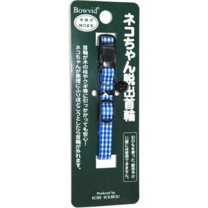 神戸工房 猫用首輪 エスケープカラー ギンガム ブルー |a-pet
