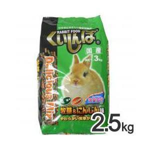 ペットプロジャパン うさぎ用フード くいしんぼ ラビットフード デリシャスミックス 牧草&にんじん味 2.5kg|a-pet