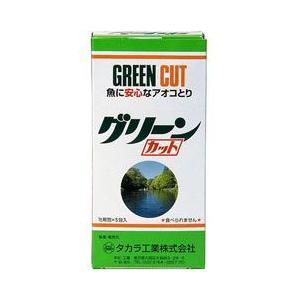 タカラ工業 水槽用 アオコとり グリーンカット 1t用包×5包入|a-pet