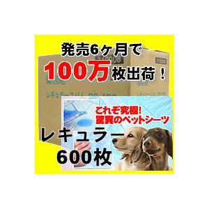 総合的にエコ!ペットシーツ「中厚型」600枚入り即納セール A級トリマーが選んだ驚異の業務用ペットシーツレギュラーサイズ(100枚×6パック)|a-pet