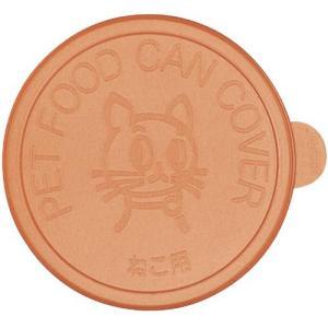 リッチェル 猫用缶詰のフタ 2個入り |a-pet