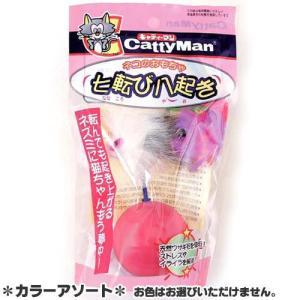 ドギーマンハヤシ キャティーマン 猫用おもちゃ 七転び八起き 【カラーアソート お色はお選びいただけません】 |a-pet