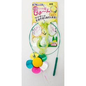 ドギーマンハヤシ キャティーマン 猫用おもちゃ ねこじゃらし じゃれ猫びょーん お花 |a-pet