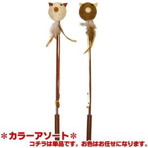 ドギーマン 猫じゃらし じゃれ猫なちゅらるトーイ ネコさん 【カラーアソート】お色のご指定はして頂けません |a-pet