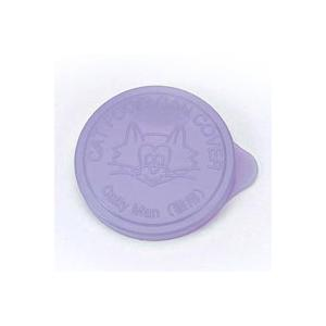 【A級トリマーおすすめ】  ドギーマン キャットフード缶カバー ミニ缶サイズ用 パープル 2枚|a-pet