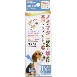 ドギーマン 薬用ペッツテクトプラス 中型犬用 約1ヶ月分 1本|a-pet
