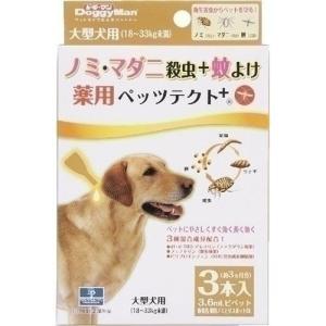 ドギーマン 薬用ペッツテクトプラス 大型犬用 約3ヶ月分 3本|a-pet
