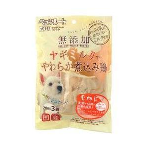 ペッツルート 犬用おやつ 無添加 煮込み鶏 むねにく 60g(20g×3) a-pet