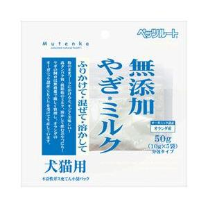 ペッツルート 犬用おやつ 無添加やぎミルク 50g(10g×5袋) a-pet