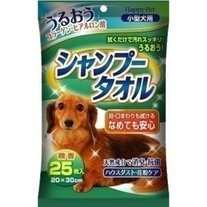 アース ハッピーペット シャンプータオル 小型犬用 20×30cm 25枚|a-pet