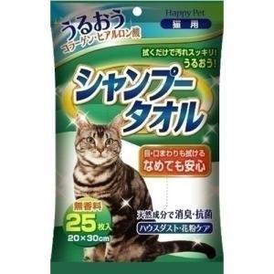 アース ハッピーペット シャンプータオル 猫用 20×30cm 25枚|a-pet