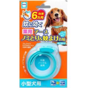 アース ペット用虫除け 薬用ノミとり&蚊よけ首輪 小型犬用 35cm |a-pet