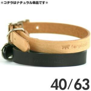 ファープラスト 犬用首輪 ナチュラルC 40/63 ナチュラル 75225951 |a-pet