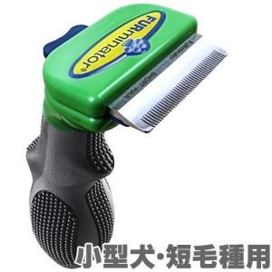 【正規品】FURminator ファーミネーター S 小型犬 短毛種用 |a-pet
