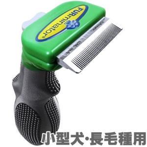 【正規品】FURminator ファーミネーター S 小型犬 長毛種用 |a-pet
