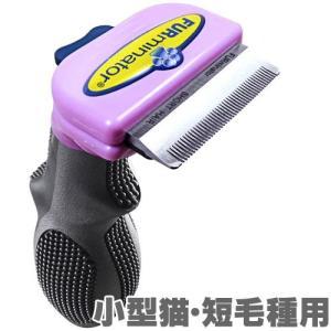 【正規品】FURminator ファーミネーター S 小型猫 短毛種用 |a-pet