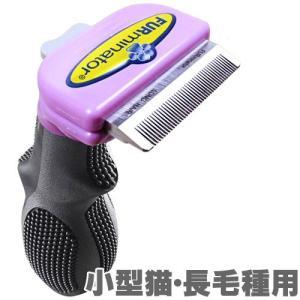 【正規品】FURminator ファーミネーター S 小型猫 長毛種用 |a-pet