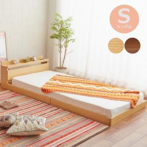 シングルベッド ベッド 2色 送料無料 ローベッド Coroa コロア フロアベッド オリジナルポケ...