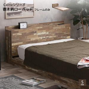 カルムCalmeシングルフレームのみ 寄木柄ベッド