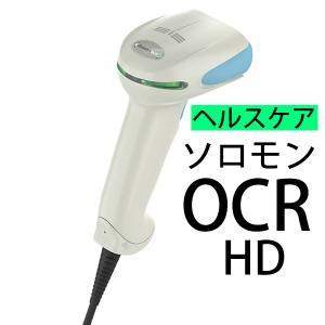 Xenon XP 1950HHD-5USB-SOCR ヘルスケア ソロモンOCR搭載【特殊OCR対応スキャナ】【HDタイプ】|a-poc