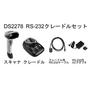 DS2278ワイヤレス2次元バーコードリーダー【RS-232クレードルセット】|a-poc|02
