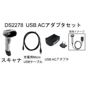 DS2278ワイヤレス2次元バーコードリーダー【USB ACアダプタセット】|a-poc|02