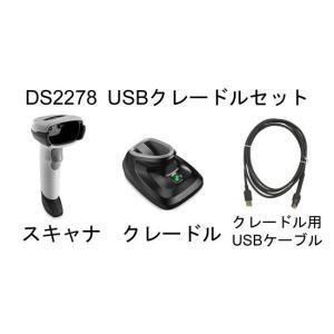 DS2278ワイヤレス2次元バーコードリーダー【USBクレードルセット】|a-poc|02