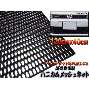 ABS樹脂 ハニカムメッシュグリルネット黒 1200mm×400mm/エアロ|a-rianet