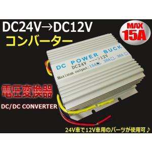 DC24V→DC12V電圧変換器・デコデココンバーター/MAX15A/変圧器|a-rianet