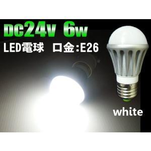 DC24V用/6W・白色LED電球/口金:E26/作業灯照明ライト|a-rianet