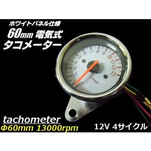 電気式汎用バイクタコメーター/φ60mm13000rpm/おまけLED付き