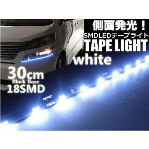 30cm防水・側面発光SMDLEDテープライト/白色ホワイト