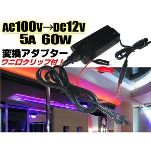 AC100V→DC12V電源変換アダプター(コンバーター)/安定化電源/5A・60W|a-rianet