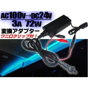 AC100V→DC24V電源変換アダプター(コンバーター)/安定化電源/3A・72W|a-rianet