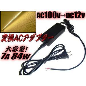 AC100V→DC12V電源変換アダプター(コンバーター)/安定化電源/7A・84W|a-rianet