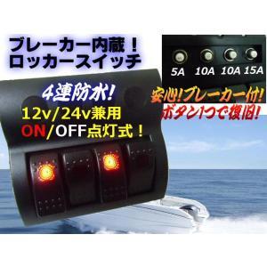 12V・24V兼用/ブレーカー式・防水4連ロッカースイッチ