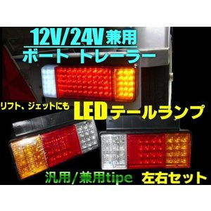 24V・12V兼用ボートトレーラー&トラック用88連LEDテールランプ(大)/左右2個セット|a-rianet