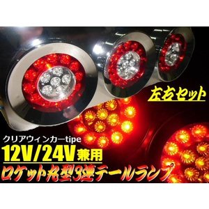 12V/24V兼用・トラック用3連LEDクリアレンズ丸型ロケットテールランプ/左右2個セット|a-rianet